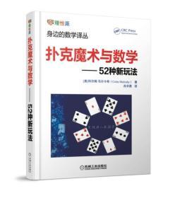 扑克魔术与数学:52种新玩法