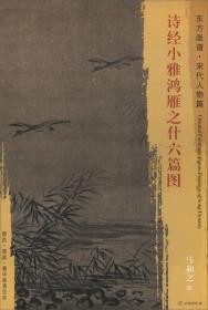 诗经小雅鸿雁之什六篇图/东方画谱·宋代人物篇
