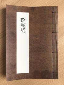 文学古籍精品《怡云词》(清陶福履撰、全二卷一册、据清光绪11年刻本影印)