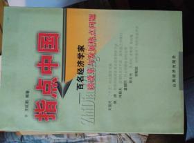 指点中国:百名经济学家谈改革与发展热点问题