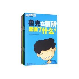 青春校园汉语读物·9年级3班 第6季(共5册)