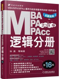 机工版2018MBA、MPA、MPAcc联考与经济类联考同步复习指导系列 逻辑分册(第16版)