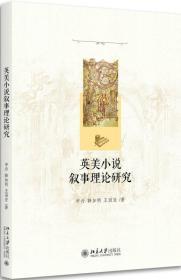 英美小说叙事理论研究新版