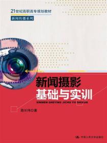 新闻摄影基础与实训/21世纪高职高专规划教材·新闻传播系列