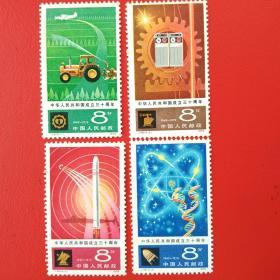 中华人民共和国成立三十周年(五)四化建国邮票普通纪念收藏珍藏
