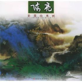 陈亮彩墨山水画