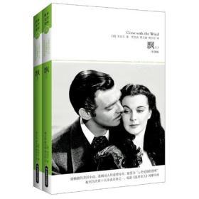 """飘美国文学的畅销神话,凄婉动人的爱情传奇,被誉为""""人类爱情的绝唱"""",被列为世界十大小说名著之一,电影《乱世佳人》风靡全球"""