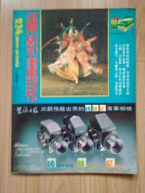 """摄影画报 第234期  1985年1月份  大16开 有""""陈复礼""""摄影图片  见书影及描述"""