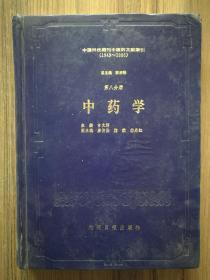 中国科技期刊中医药文献索引(1949~1986)第八分册 中药学