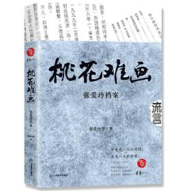 桃花難畫-張愛玲檔案
