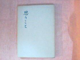 日本原版书(书名请自鉴) 作者山田丰三郎毛笔签赠钤印本