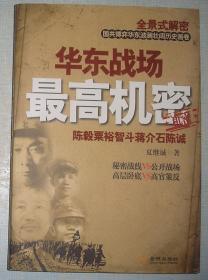 华东战场最高机密:陈毅粟裕智斗蒋介石陈诚 正版