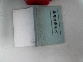 聊斋故事演义