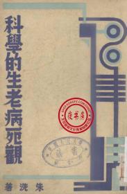 科学的生老病死观-1936年版-(复印本)