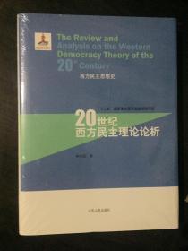 20世纪西方民主理论论析(西方民主思想史)【精装未拆封】
