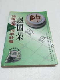 赵国荣 【特级大师巧手妙着】