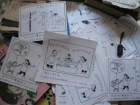 杨宝林.漫画.每张5元.印