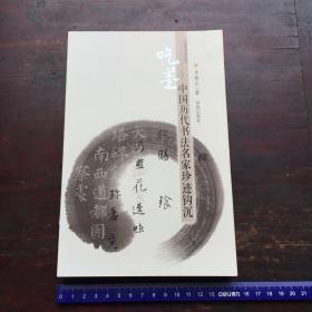 中国历代书法名家珍迹钩沉