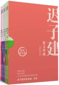 迟子建散文典藏------(共5册)