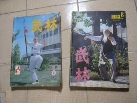 武林 1982年第6、8、10、11、12期,1983年第8期,1984年第1、3、8期 9本合售