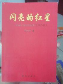 闪亮的红星:中国工农红军院校及其办校人