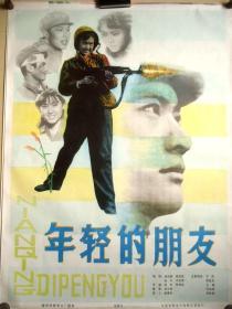 电影海报  年轻的朋友 方舒主演  峨嵋电影制片厂 80*104CM