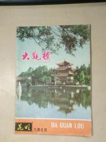 大观楼(昆明风景名胜,1979年版)旅游画册