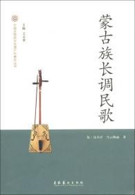 中国非物质文化遗产代表作丛书:蒙古族长调民歌