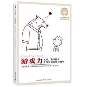 送书签tt-9787508690155-游戏力:笑声,激活孩子天性中的合作与勇气