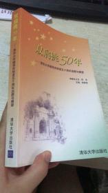 双肩挑50年:清华大学辅导员制度五十周年回顾与展望