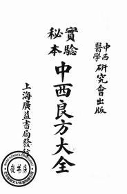 秘本中西良方大全-1920年版-(复印本)