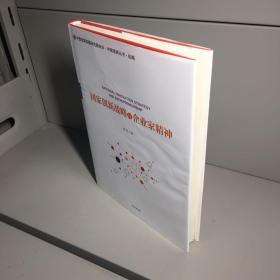 国家创新战略与企业家精神(精装)【一版一印 95品+++ 自然旧 实图拍摄 看图下单 收藏佳品 】