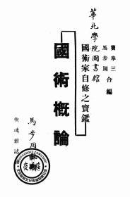 【复印件】国术概论,国术家自修之实践-1936年版-