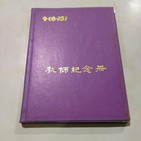 教师纪念册