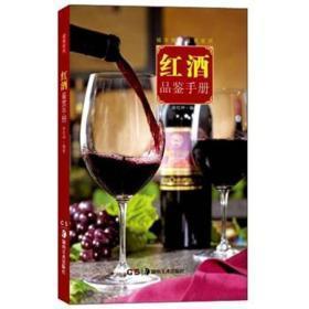 (精)城市格调鉴赏系列:红酒鉴赏手册