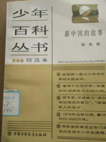 少年百科丛书精选本97:新中国的故事
