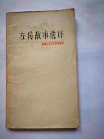 左传故事选译