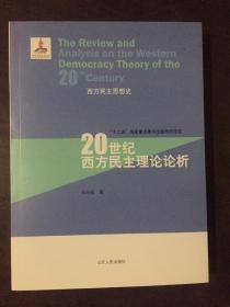 20世纪西方民主理论论析(西方民主思想史)