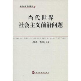 中共中央党校教材:当代世界社会主义前沿问题