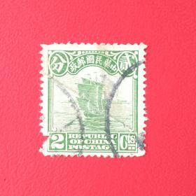 中华民国帆船普通纪念邮票收藏珍藏集邮实物原图含戳