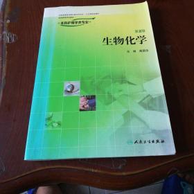 全国高等学校教材:生物化学(第2版)(供本科护理学类专业用)