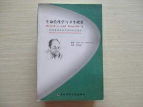 生命伦理学与卫生政策:欧洲生命伦理学家的北京演讲  313