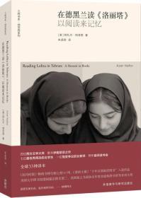 在德黑兰读《洛丽塔》:以阅读来记忆