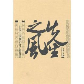 先生之风:二十七位中国知识分子的背影