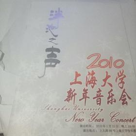 2010上海大学新春音乐会节目单