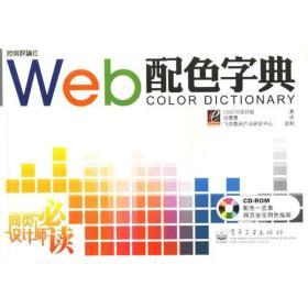 Web配色字典