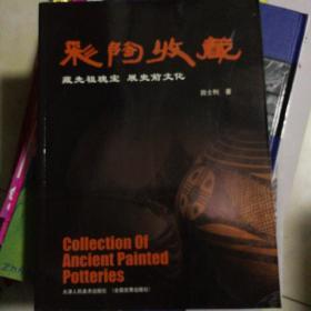 彩陶收藏:藏先祖瑰宝 展史前文化:[图集]