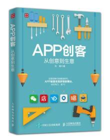 APP创客 APP chuang ke 专著 从创意到生意 沈超著