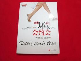 爱情智慧系列丛书:坏女人会约会