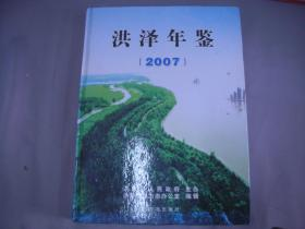 洪泽年鉴 2007(创刊号)